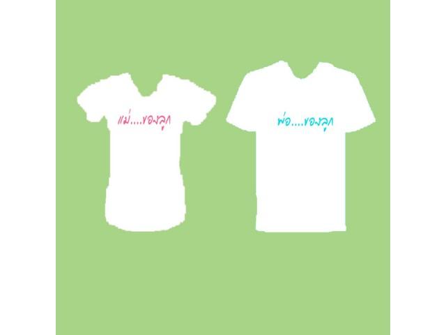 เสื้อคู่รักเสื้อคู่แนวเสื้อคู่กวนเสื้อรุ่นเสื้อครอบครัวเสื้อ