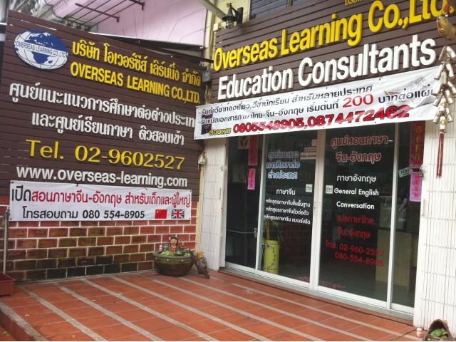 ศูนย์สอนภาษาจีนและภาษาอังกฤษที่บางใหญ่