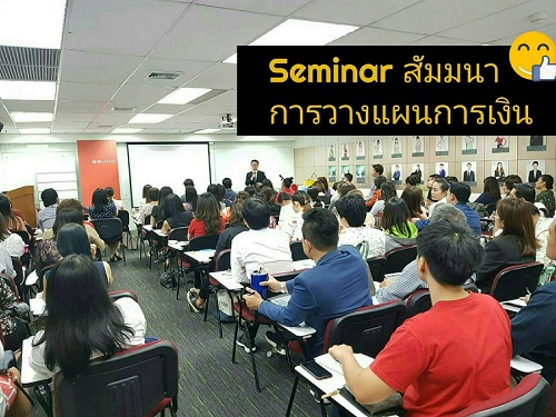 Financial planning in Disruptive World ครั้งที่2