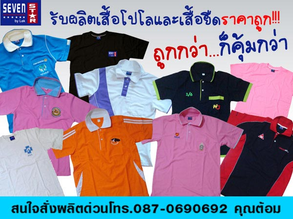 รับผลิตเสื้อโปโลราคาถูก,รับผลิตเสื้อยืดราคาถูก